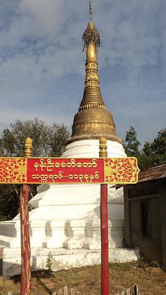 Palace pagoda နန္းဦးဘုရား