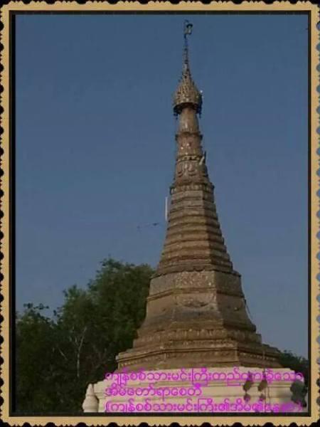 Ein Taw Yar pagoda Pareinma 10409156