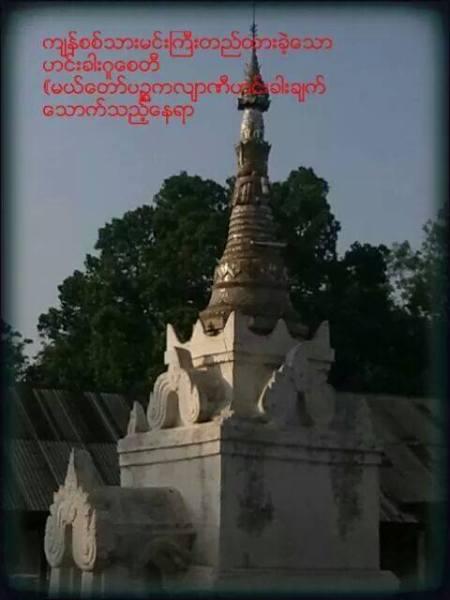 Hinn Kharr Gu pagoda Pareinma 10419452