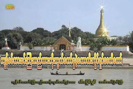 Hti Hlaing Shin pagoda Pareinma river view